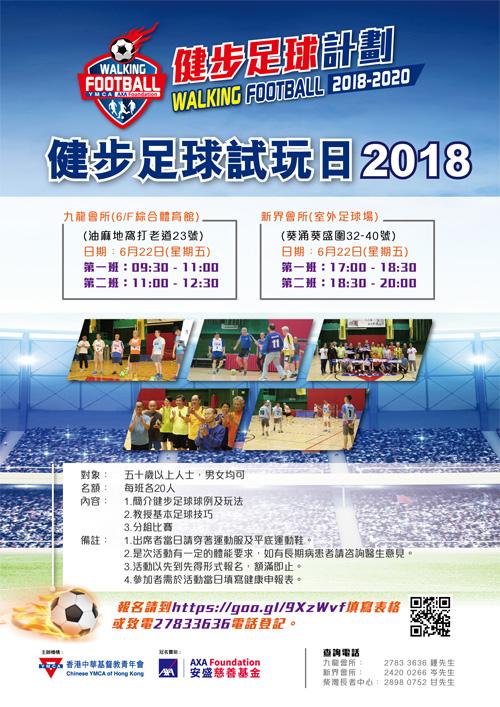 AXA安盛 – YMCA健步足球計劃