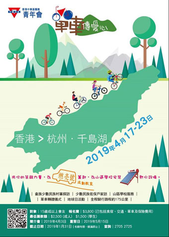 Cycling for Love through Zhejiang Province