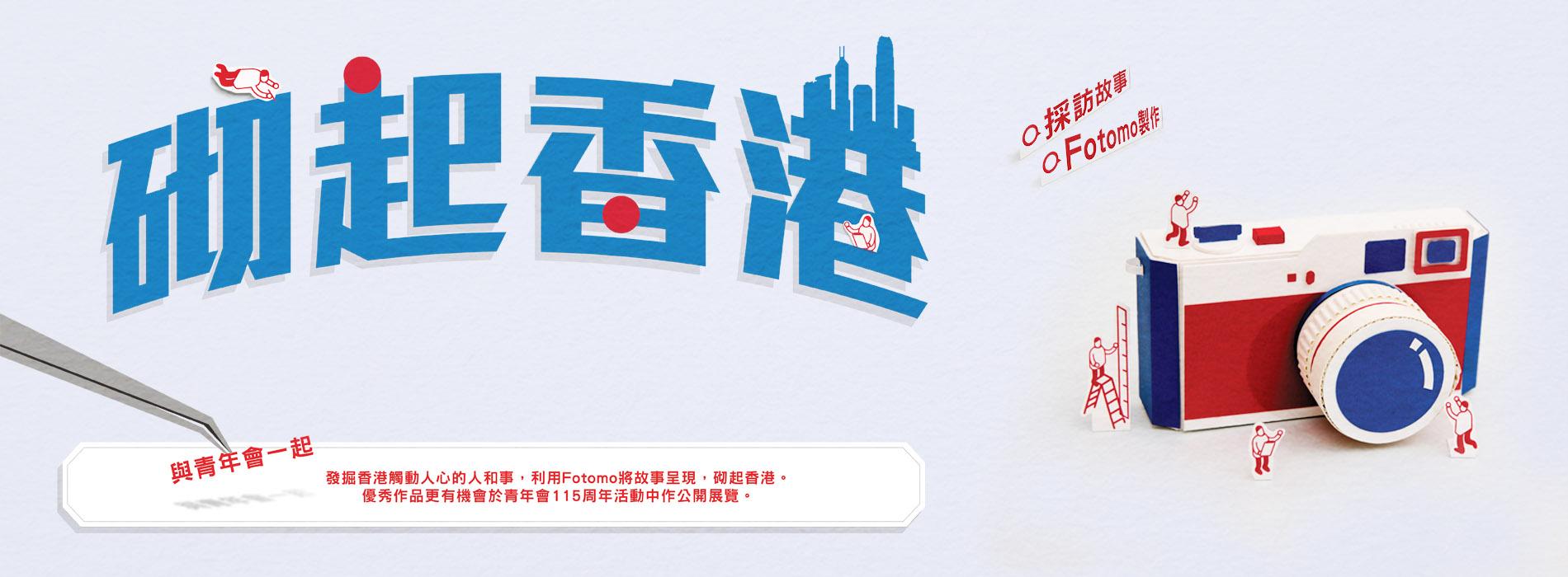 砌起香港橫額