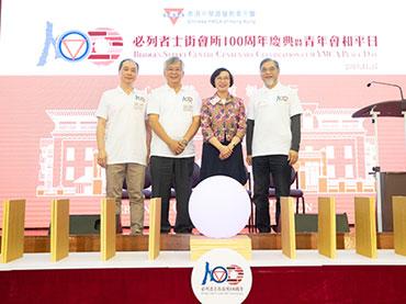 必街會所100周年慶典
