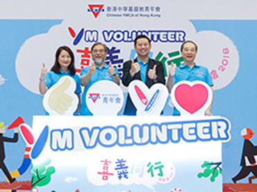 YM Volunteer Award Ceremony 2018