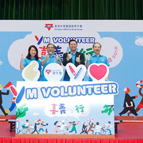 YM Volunteer頒章禮-4