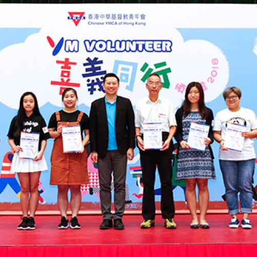 YM Volunteer頒章禮-7