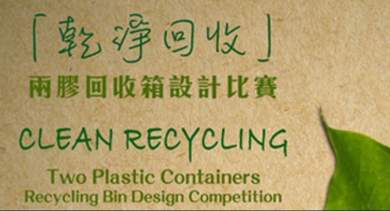 兩膠回收箱設計比賽