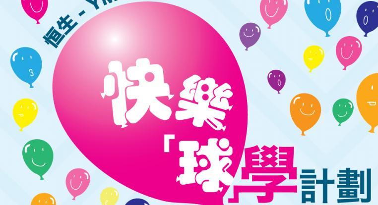 「恒生 - YMCA快樂『球』學計劃」7月7日社區展示日
