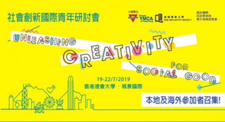 社會創新國際青年研討會
