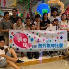 海外氣球藝術比賽